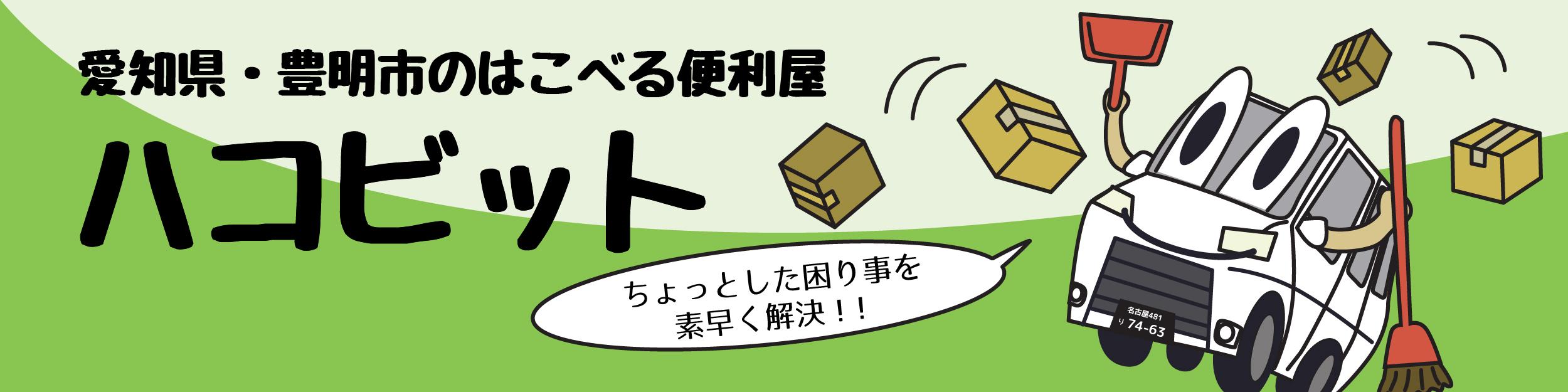 愛知県・豊明市の運べる便利屋 ハコビット