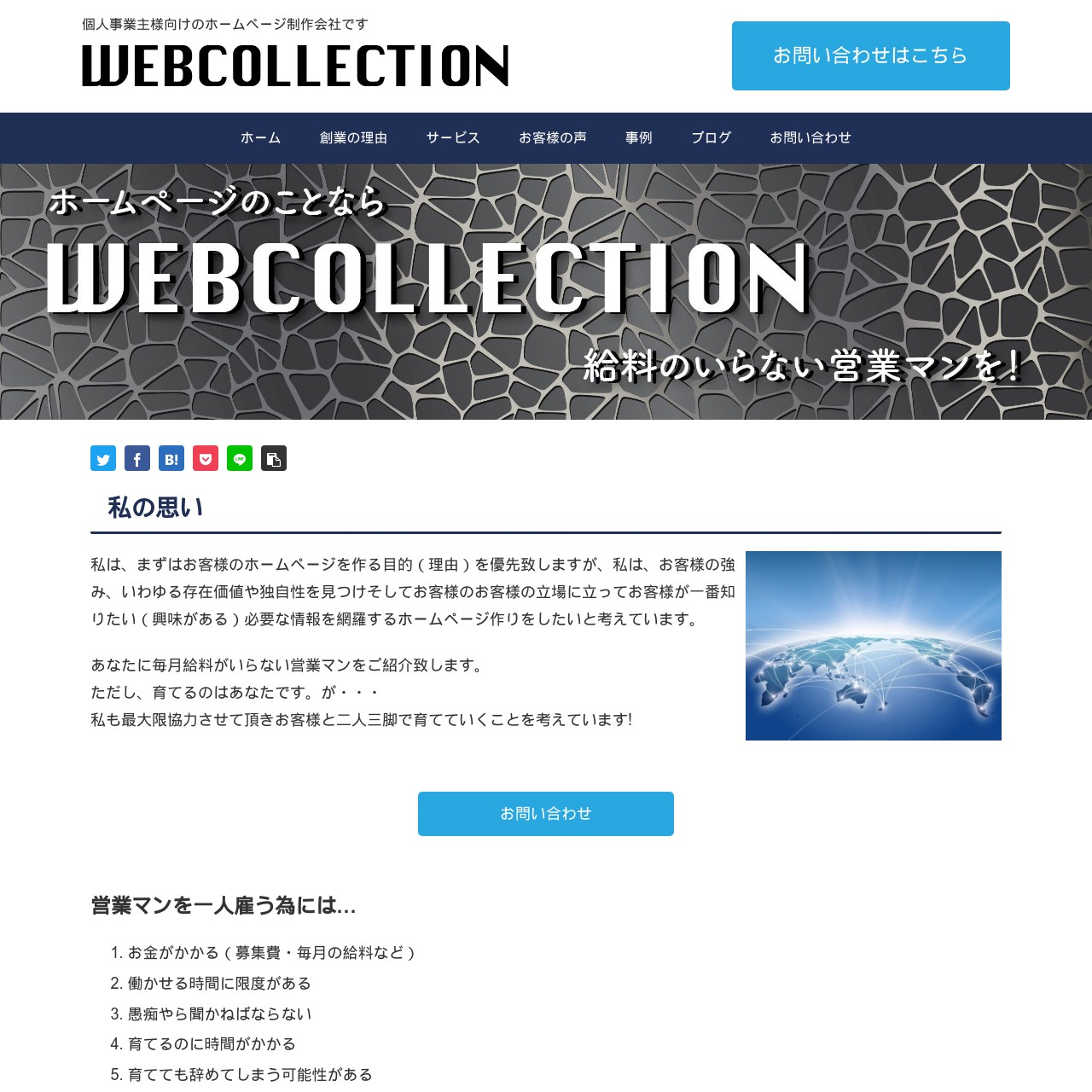 WEBCOLLECTION
